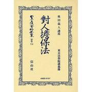 日本立法資料全集 別巻710 [全集叢書]