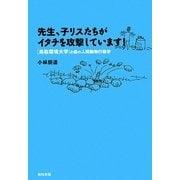 先生、子リスたちがイタチを攻撃しています!―「鳥取環境大学」の森の人間動物行動学 [単行本]