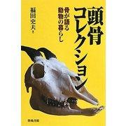 頭骨コレクション―骨が語る動物の暮らし [単行本]