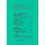 国際私法年報〈13(2011)〉 [全集叢書]