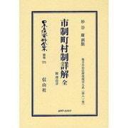 日本立法資料全集 別巻771 [全集叢書]