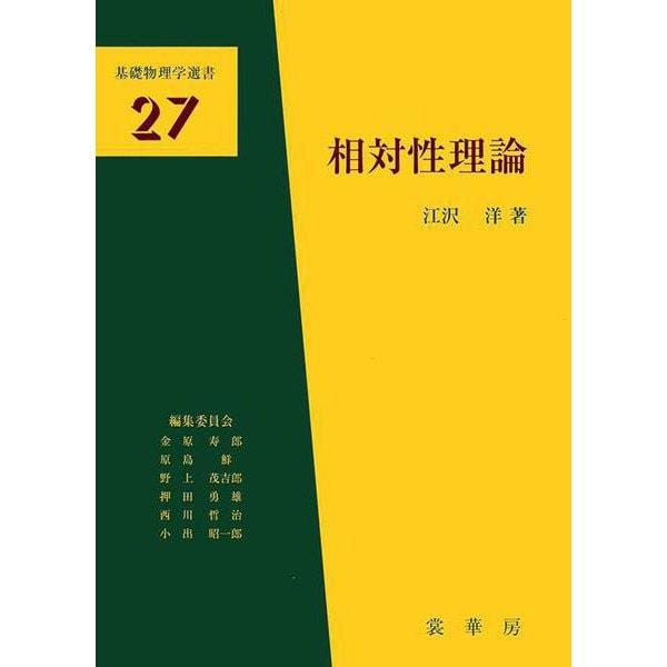 相対性理論(基礎物理学選書) [単行本]