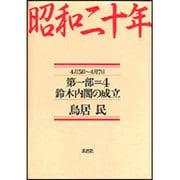 昭和二十年〈第1部 4〉鈴木内閣の成立 [単行本]