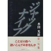 ジャックナイフ―水田光雄句集 [単行本]