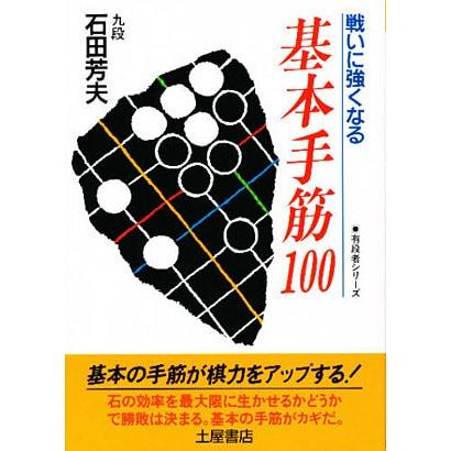 基本手筋100―戦いに強くなる(有段者シリーズ〈9〉) [単行本]