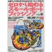 SMALL BOAT 2011 Series2(KAZIムック) [ムックその他]