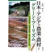 日本とアジアの農業・農村とグリーン・ツーリズム―地域経営/体験重視/都市農村交流 [単行本]