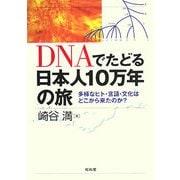 DNAでたどる日本人10万年の旅―多様なヒト・言語・文化はどこから来たのか? [単行本]