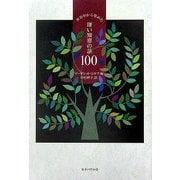世界中から集めた深い知恵の話100 [単行本]