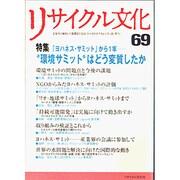 リサイクル文化 69 [全集叢書]