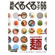 浜松ぐるぐるマップ〈66〉みんな大好き麺ガイド [単行本]