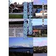 スウェーデン北部の住民組織と地域再生 [単行本]