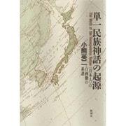 単一民族神話の起源―「日本人」の自画像の系譜 [単行本]