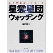 星雲星団ウォッチング―エリア別ガイドマップ [単行本]