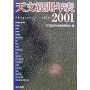天文観測年表〈2001〉 [単行本]