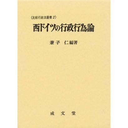 西ドイツの行政行為論(比較行政法叢書〈2〉) [単行本]