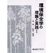 環境保全学の理論と実践 1 [単行本]