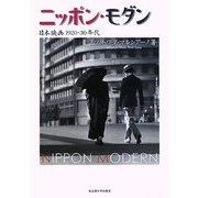 ニッポン・モダン―日本映画1920・30年代 [単行本]