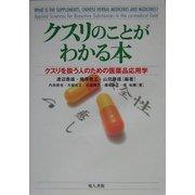 クスリのことがわかる本―クスリを扱う人のための医薬品応用学 [単行本]