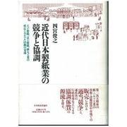 近代日本製紙業の競争と協調―王子製紙、富士製紙、樺太工業の成長とカルテル活動の変遷 [単行本]