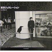 東京ジェネレーション―TOKYO GENERATION 1981~2003 [単行本]