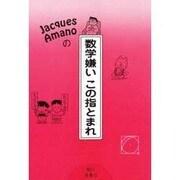 Jacques Amanoの数学嫌いこの指とまれ [単行本]