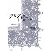 デリダで読む『千夜一夜』―文学と範例性 [単行本]