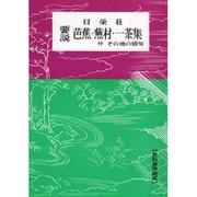 要説芭蕉・蕪村・一茶集-付その他の俳句(要説 14) [単行本]