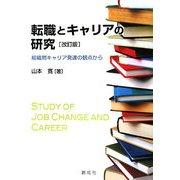 転職とキャリアの研究―組織間キャリア発達の観点から 改訂版 [単行本]