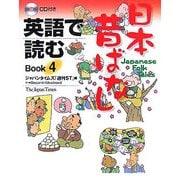 英語で読む日本昔ばなし〈Book4〉 [単行本]