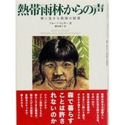 熱帯雨林からの声―森に生きる民族の証言 [単行本]