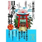 一度は参拝したい日本の神社55(中経の文庫) [文庫]