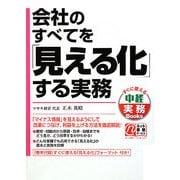 会社のすべてを「見える化」する実務(中経実務Books) [単行本]