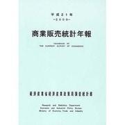 商業販売統計年報〈平成21年〉 [単行本]