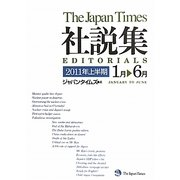 ジャパンタイムズ社説集〈2011年上半期〉 [単行本]