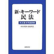 新・キーワード民法―民法基本用語辞典 [単行本]