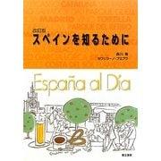 スペインを知るために 改訂版 [単行本]