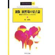 演習場の量子論―基礎から学びたい人のために 新版 (SGC Books) [全集叢書]