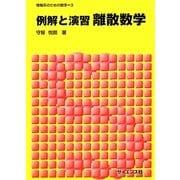 例解と演習 離散数学(情報系のための数学〈3〉) [全集叢書]
