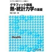 グラフィック講義 熱・統計力学の基礎(ライブラリ物理学グラフィック講義〈4〉) [全集叢書]