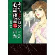 あかりとシロの心霊夜話 13(LGAコミックス) [コミック]