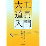 大工道具入門―選び方・使い方 〔新装版〕 [単行本]