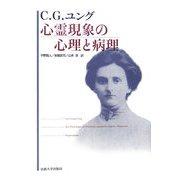 C.G.ユング 心霊現象の心理と病理 新装版 [単行本]
