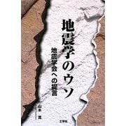 地震学のウソ―地震学会への提言 [単行本]