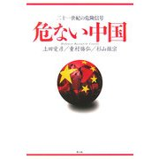 危ない中国―二十一世紀の危険信号 [単行本]