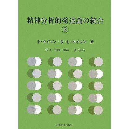 精神分析的発達論の統合〈2〉 [単行本]