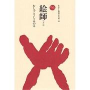 絵師(ものと人間の文化史〈63〉) [全集叢書]