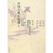 中国古典小説選〈6〉広異記・玄怪録・宣室志他―唐代3 [全集叢書]