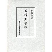 五行大義 2(古典研究會叢書 漢籍之部 第 1期8)