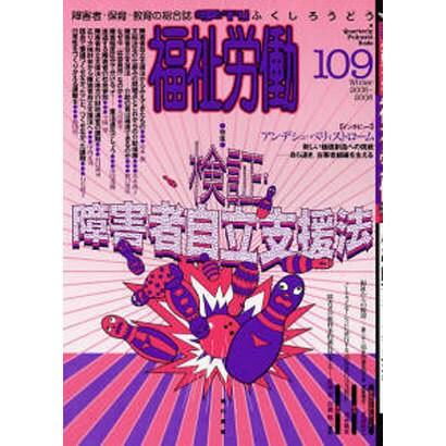 福祉労働 109-障害者・保育・教育の総合誌 季刊 [単行本]